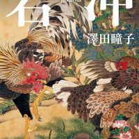 Japanese Illustration And Painting - Art - 14