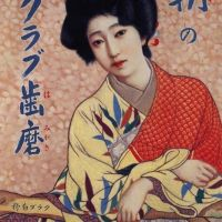 Japanese Illustration And Painting - Art - 26